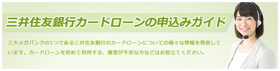 三井住友銀行カードローンの申込みガイド