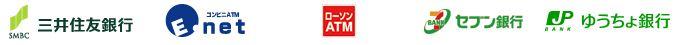 三井住友銀行カードローン-提携ATM