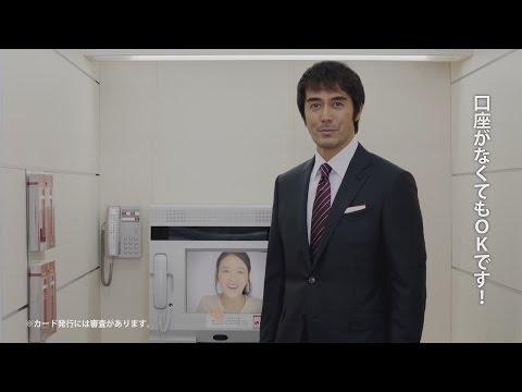 三菱東京UFJ銀行カードローンCM