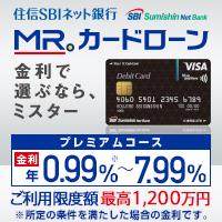 住信SBIネット銀行「MR.カードローン」