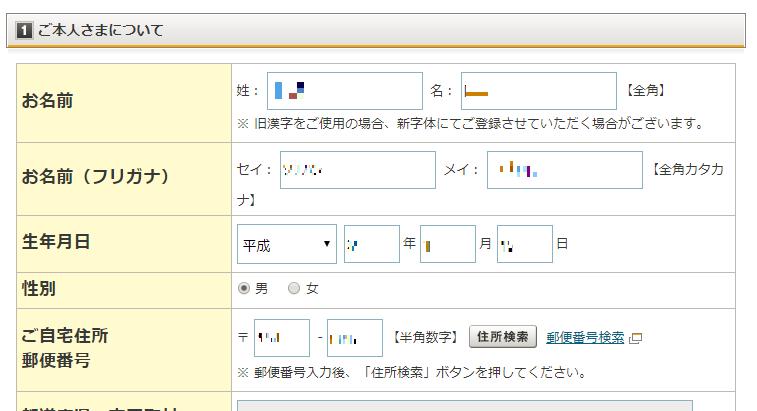 楽天銀行カードローン申し込みフォーム